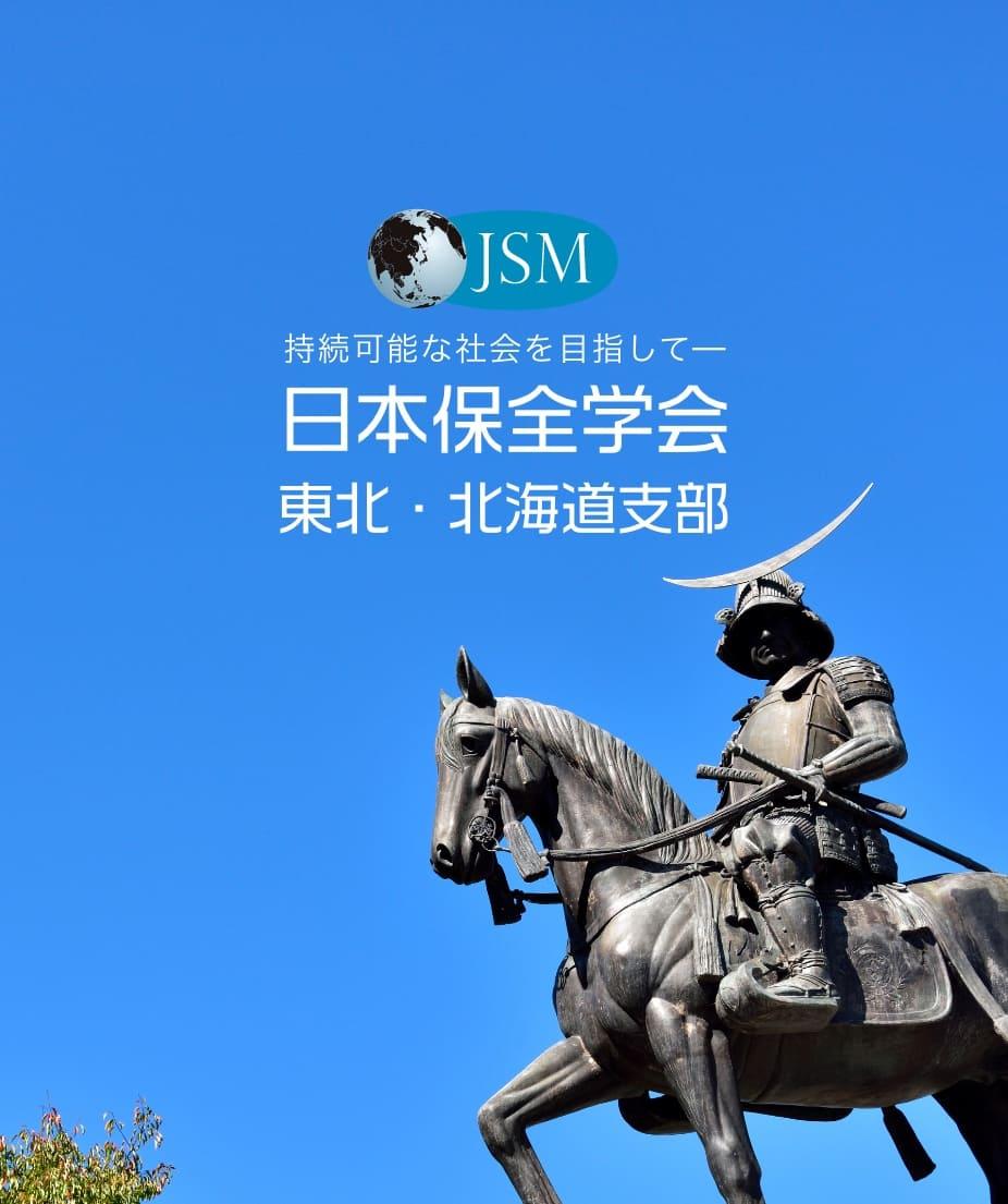JSM 東北・北海道支部