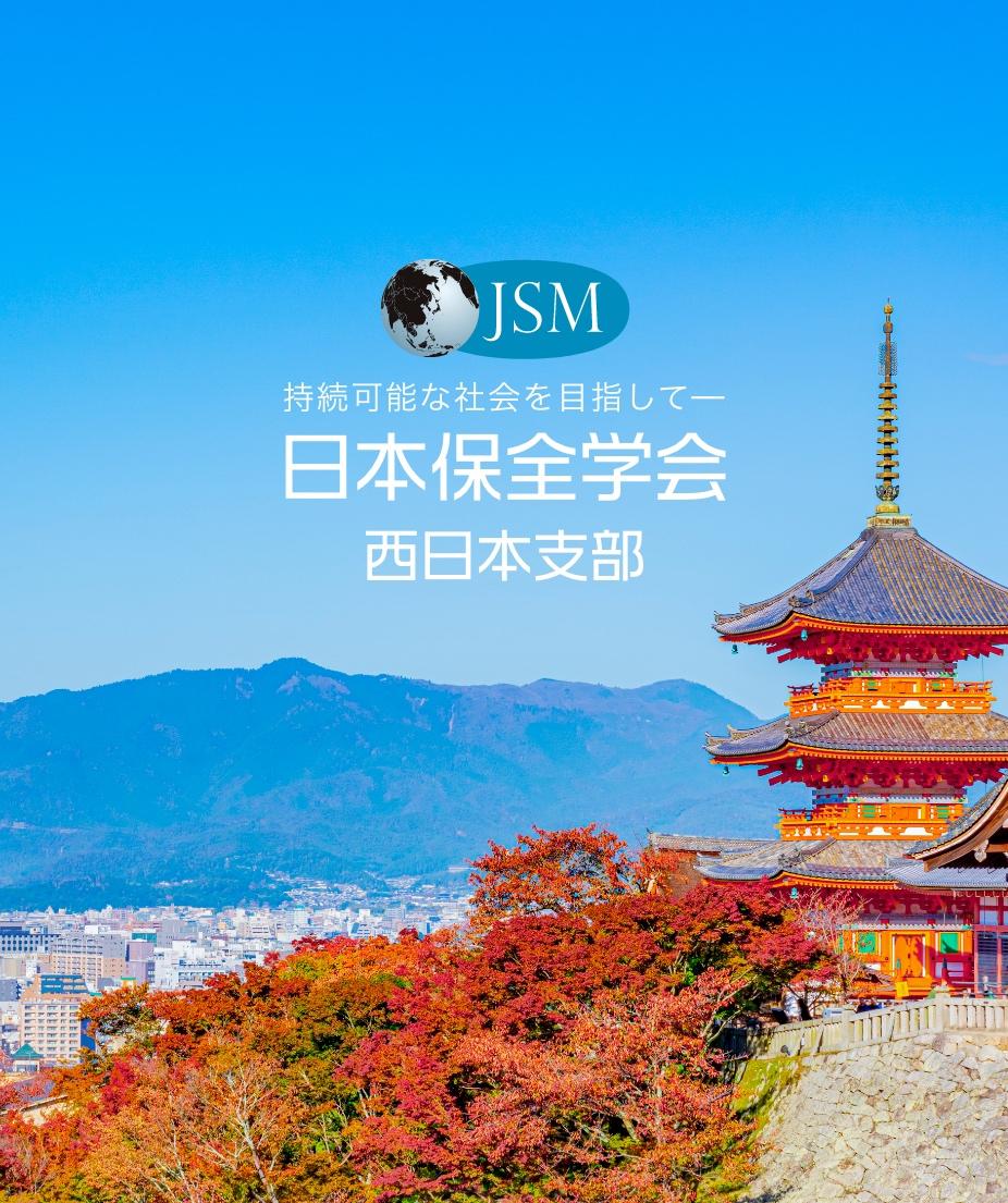 JSM 西日本支部