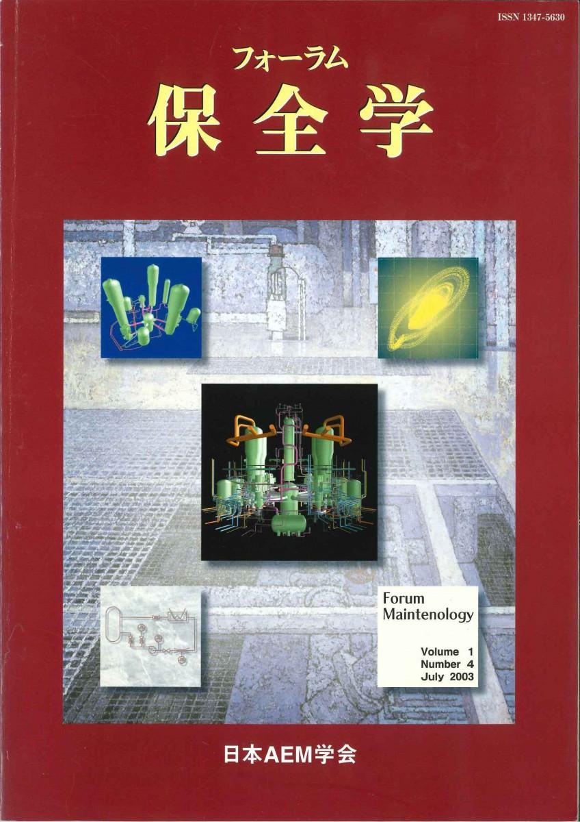 保全学 Vol.1 No.4