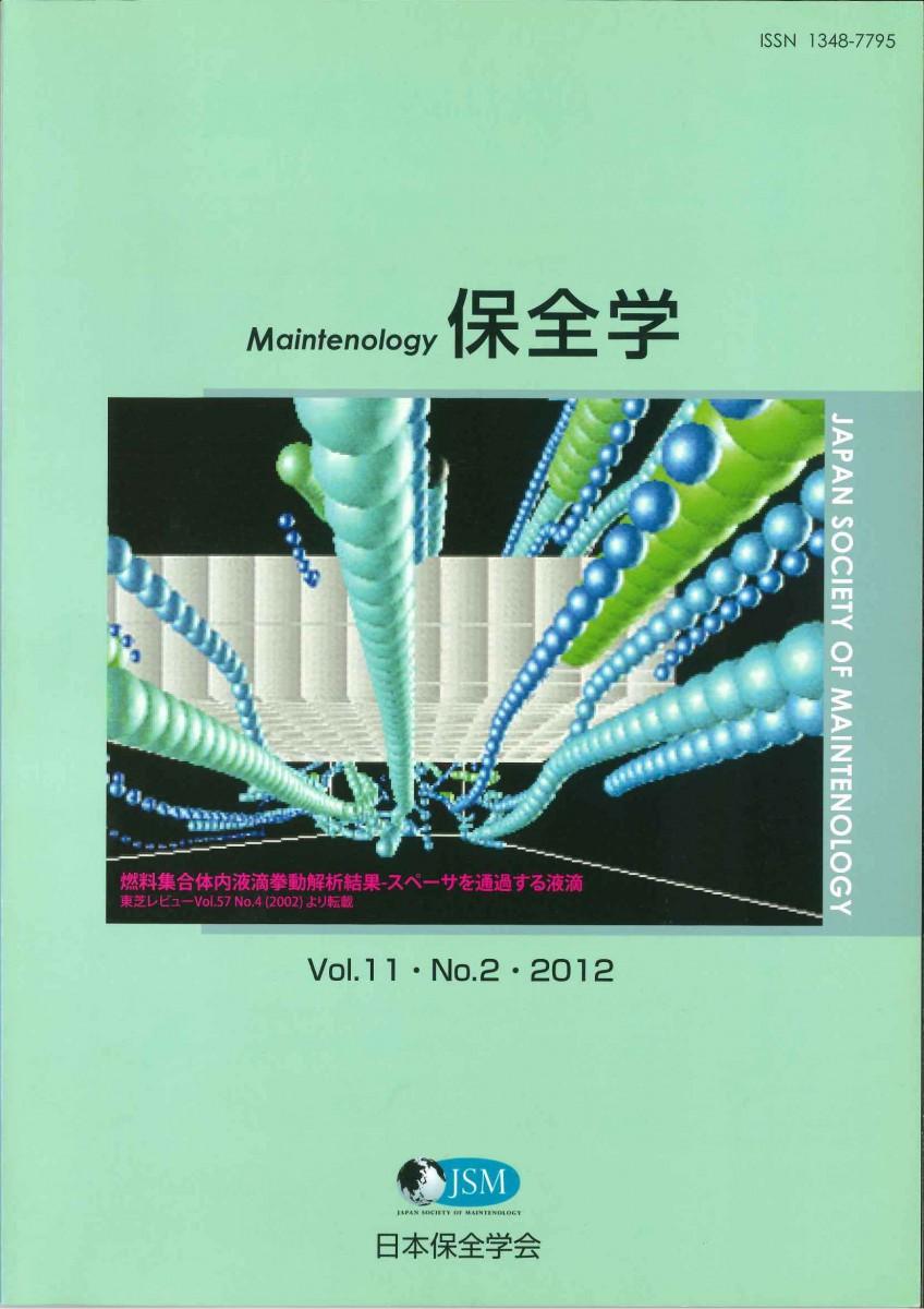 保全学 Vol.11 No.2