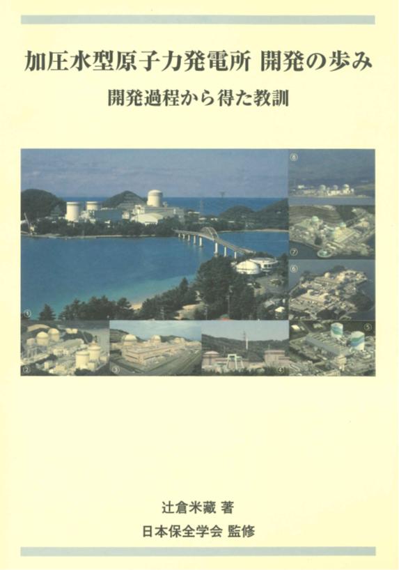 加圧水型原子力発電所 開発の歩み