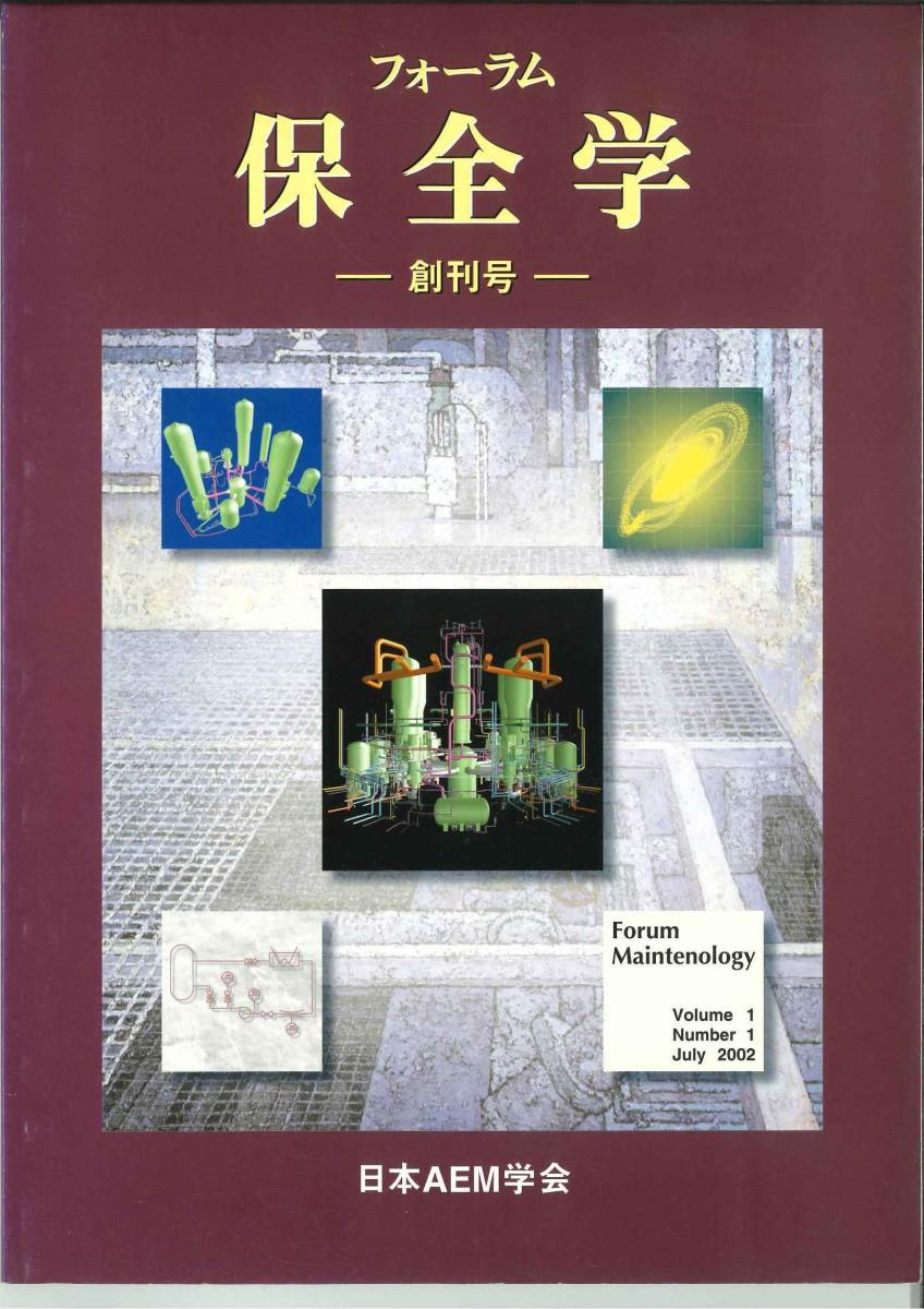 保全学 Vol.1 No.1