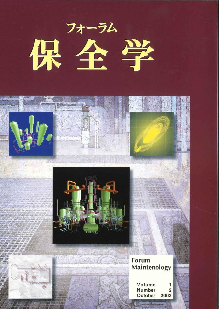 保全学 Vol.1 No.2