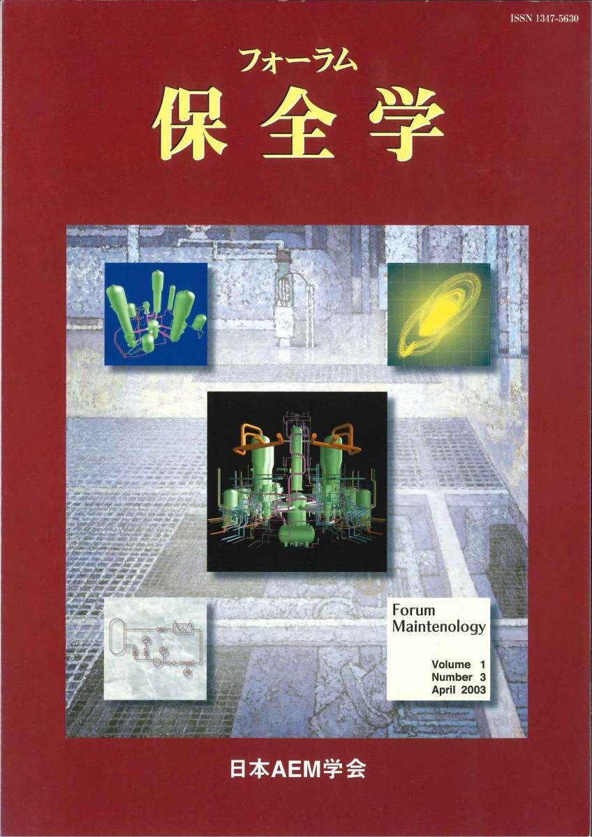 保全学 Vol.1 No.3
