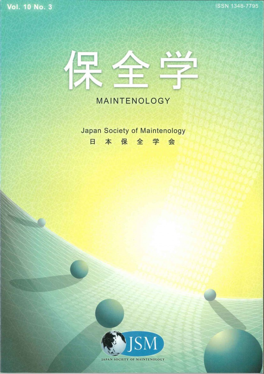 保全学 Vol.10 No.3