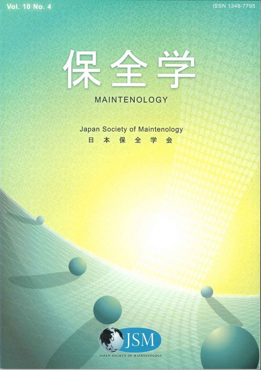 保全学 Vol.10 No.4