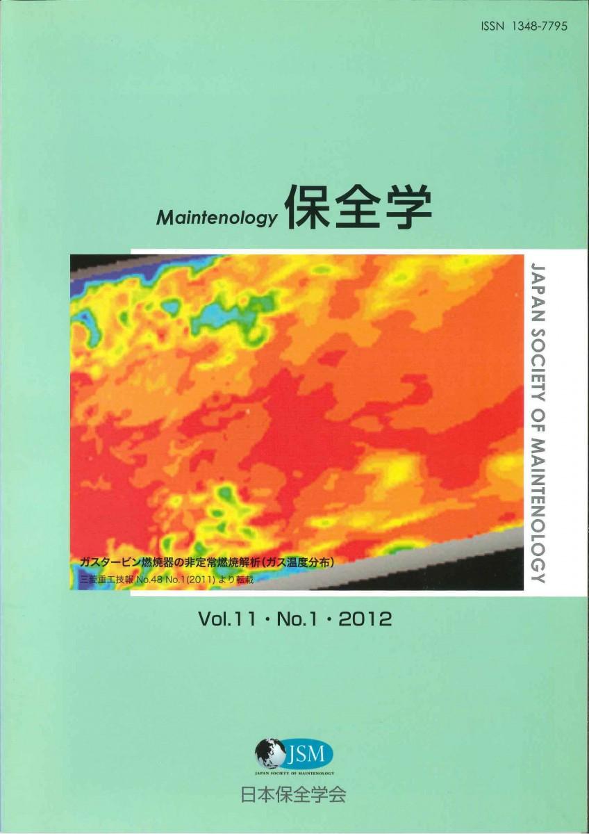 保全学 Vol.11 No.1
