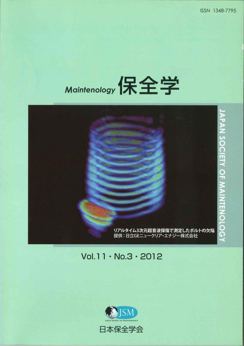 保全学 Vol.11 No.3