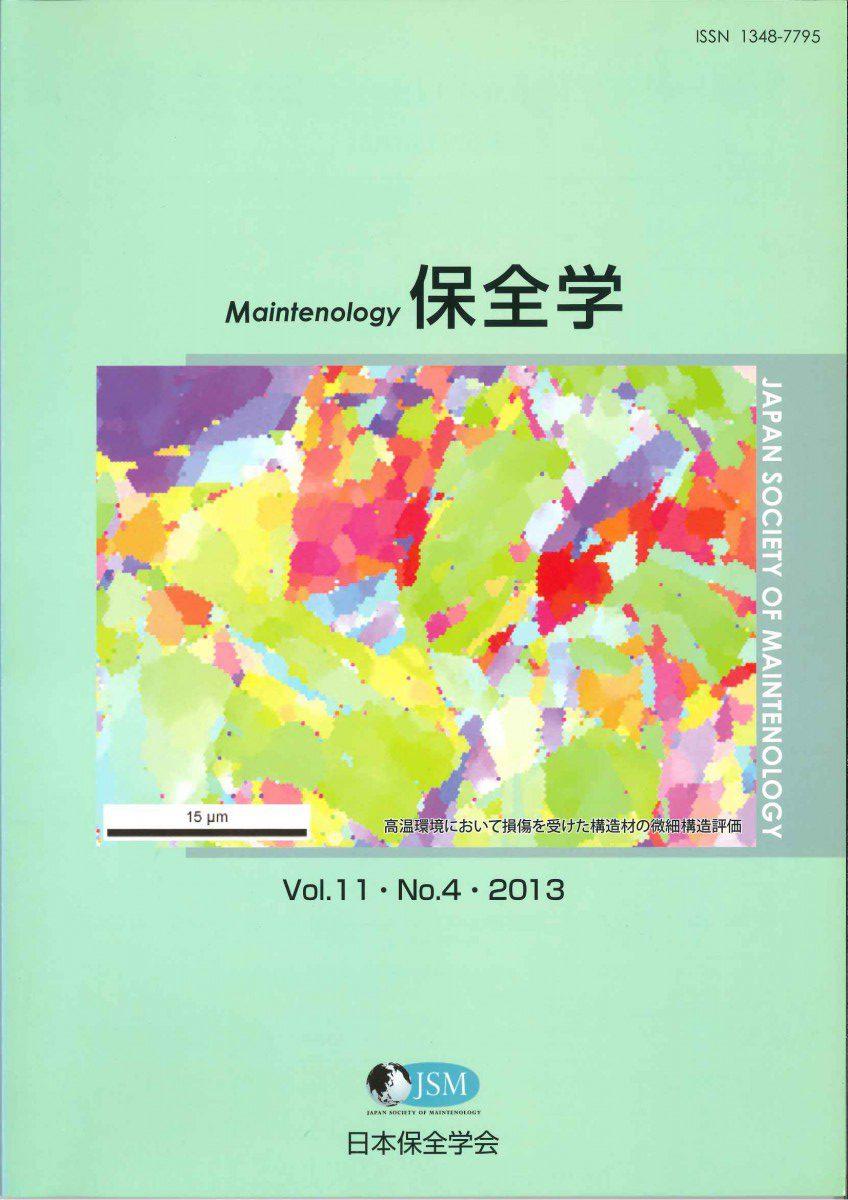 保全学 Vol.11 No.4