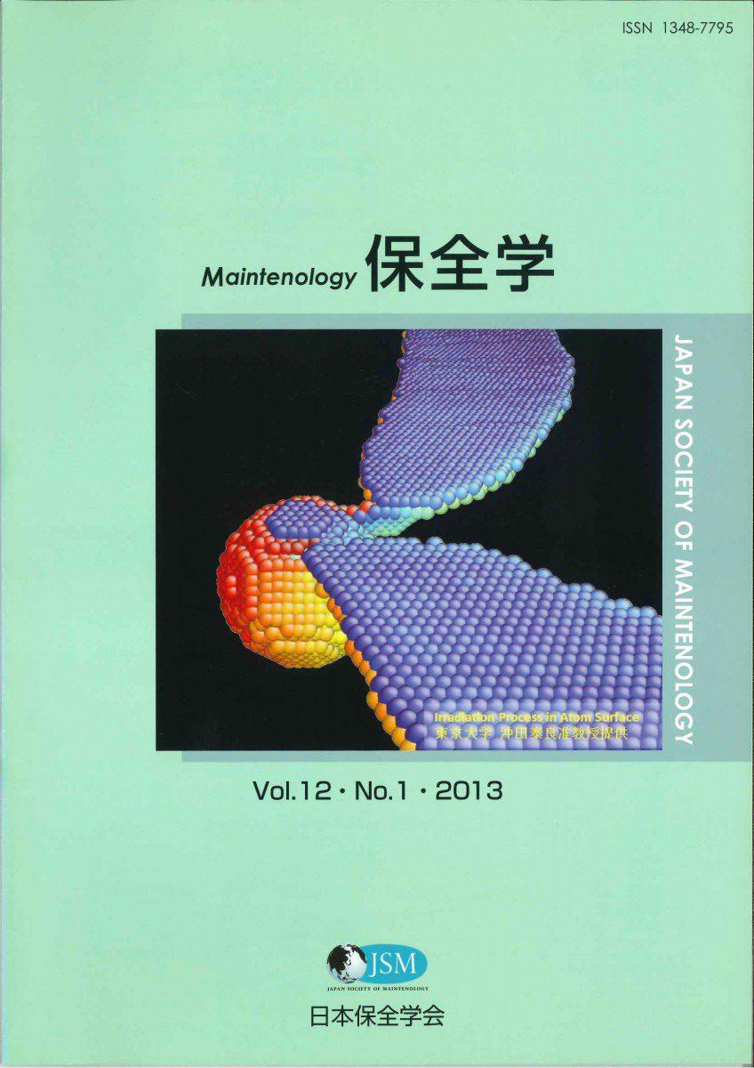 保全学 Vol.12 No.1