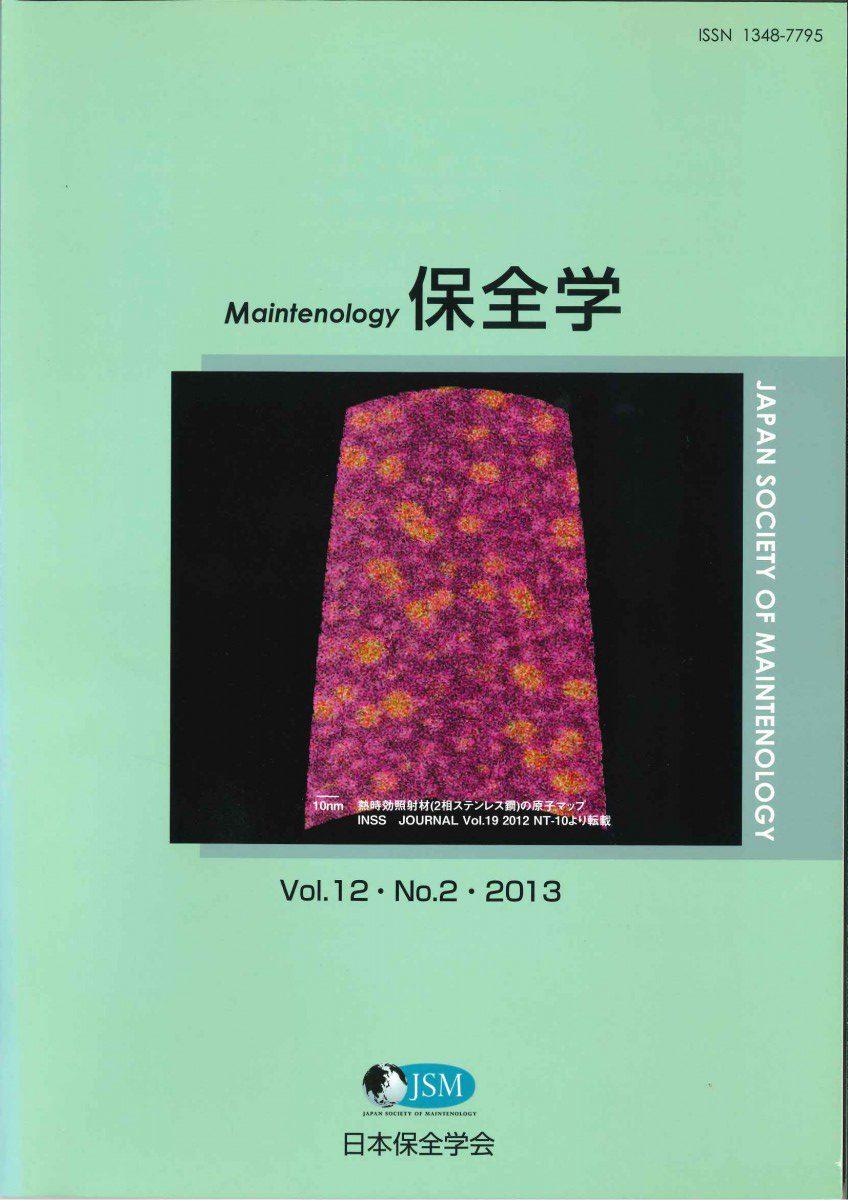 保全学 Vol.12 No.2