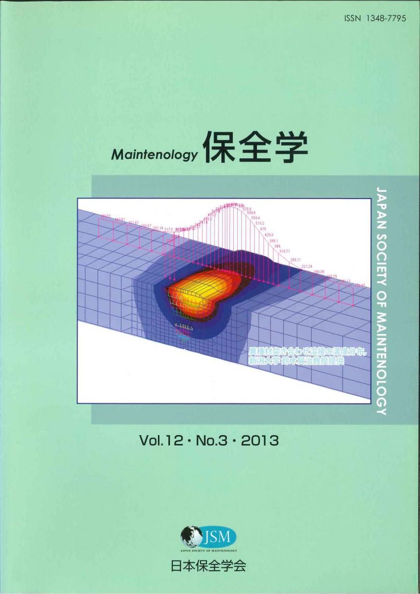 保全学 Vol.12 No.3