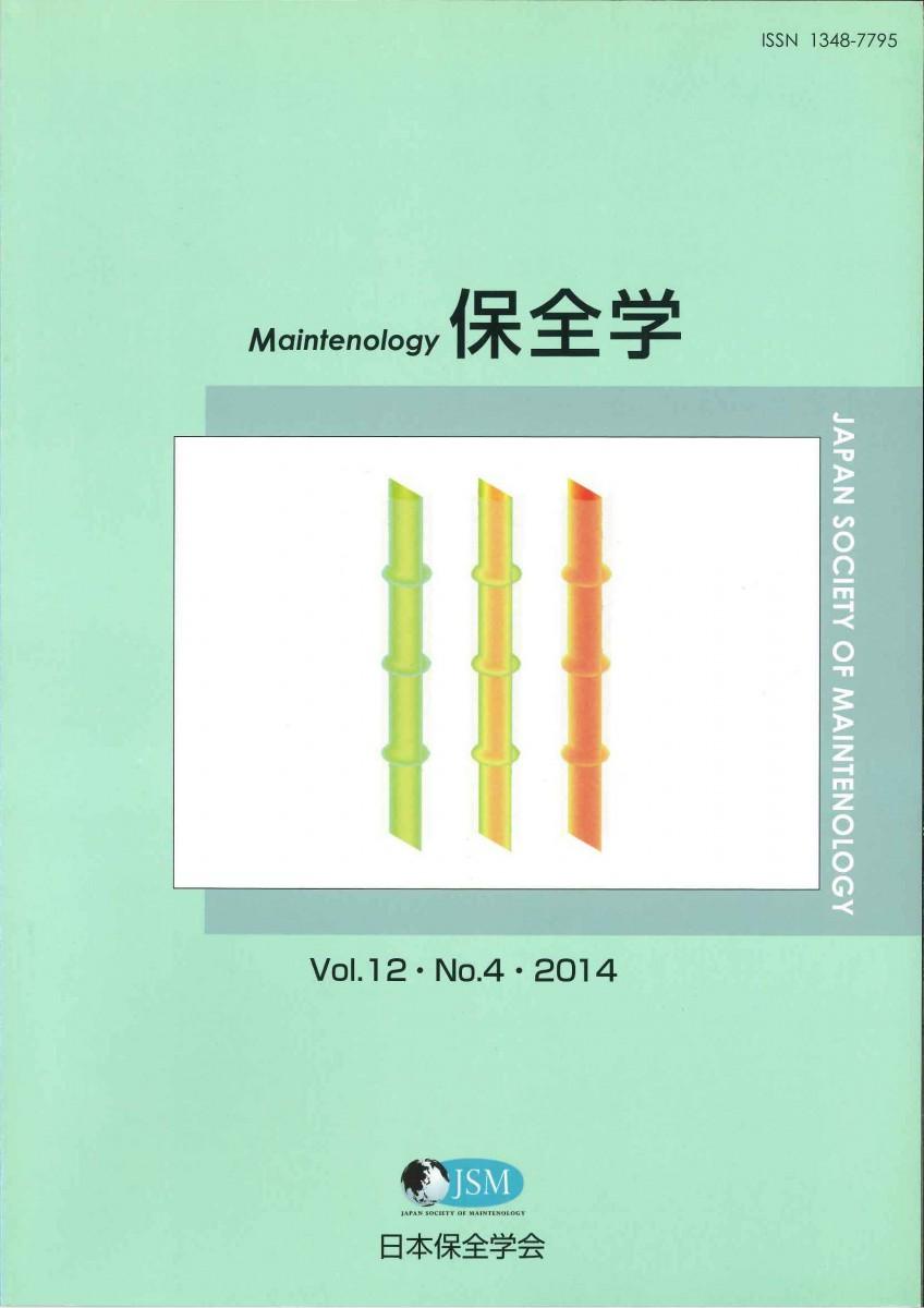 保全学 Vol.12 No.4
