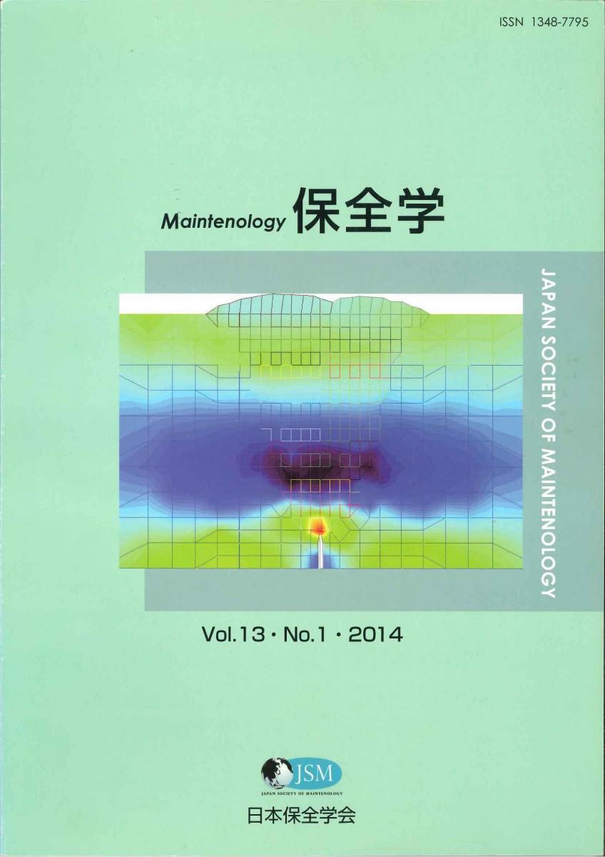 保全学 Vol.13 No.1