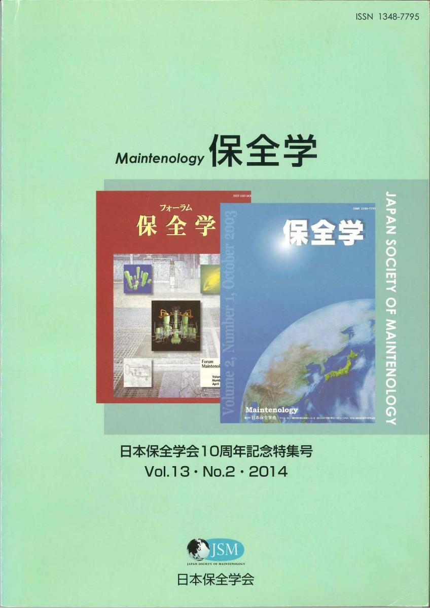 保全学 Vol.13 No.2