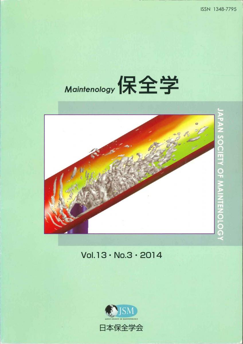 保全学 Vol.13 No.3