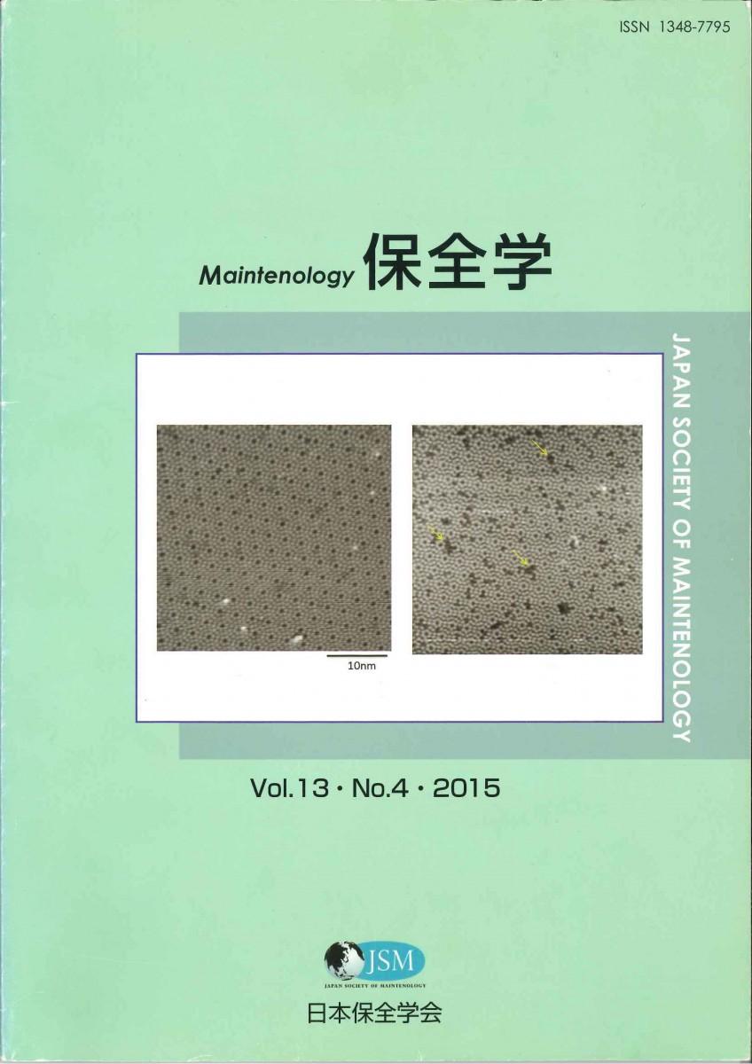 保全学 Vol.13 No.4