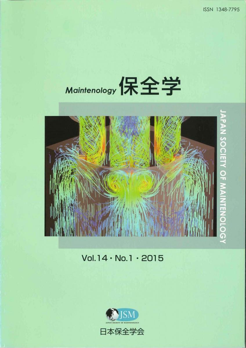 保全学 Vol.14 No.1