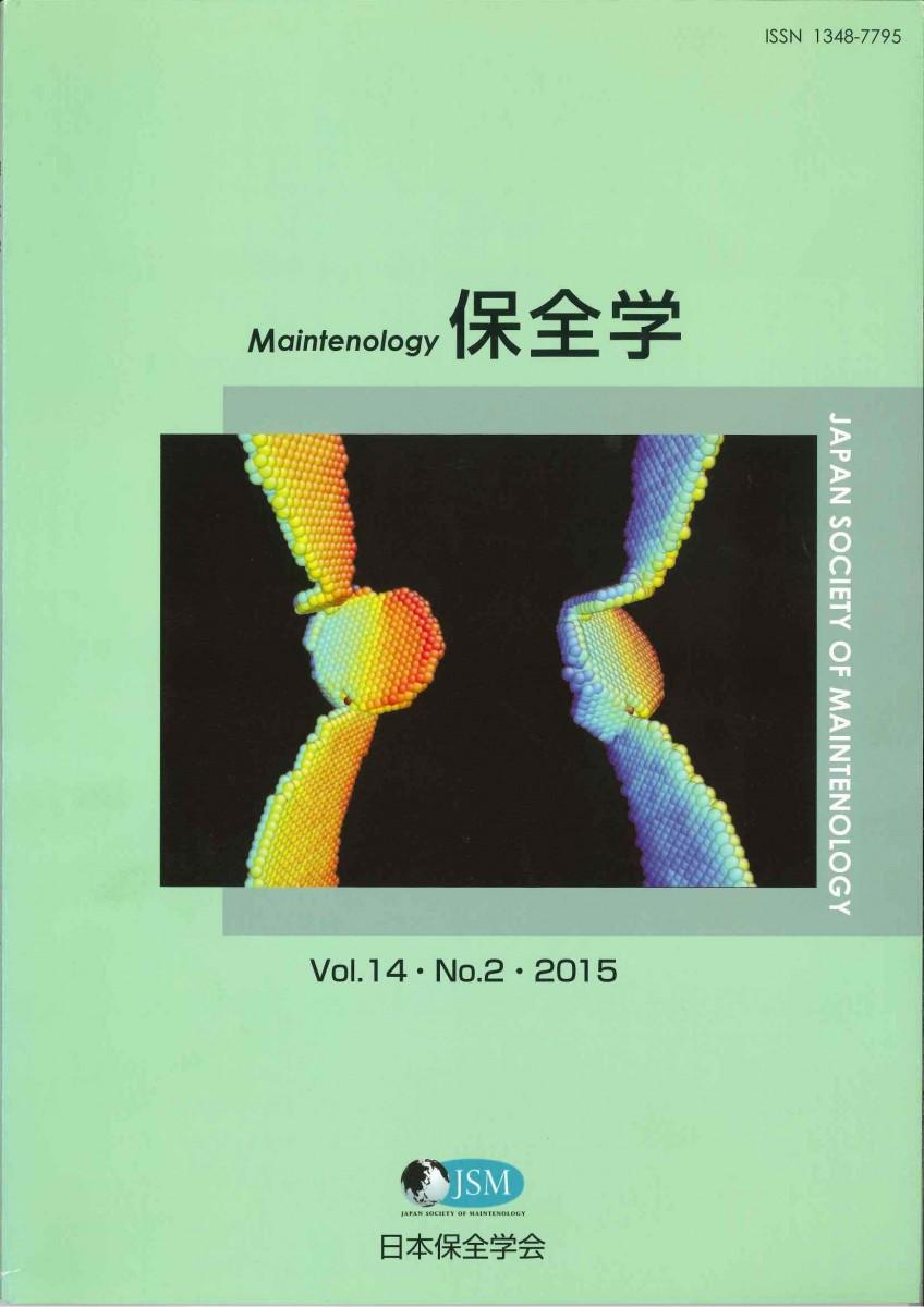 保全学 Vol.14 No.2
