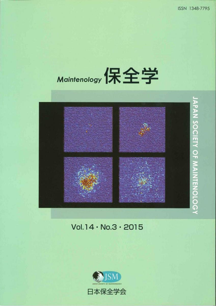 保全学 Vol.14 No.3
