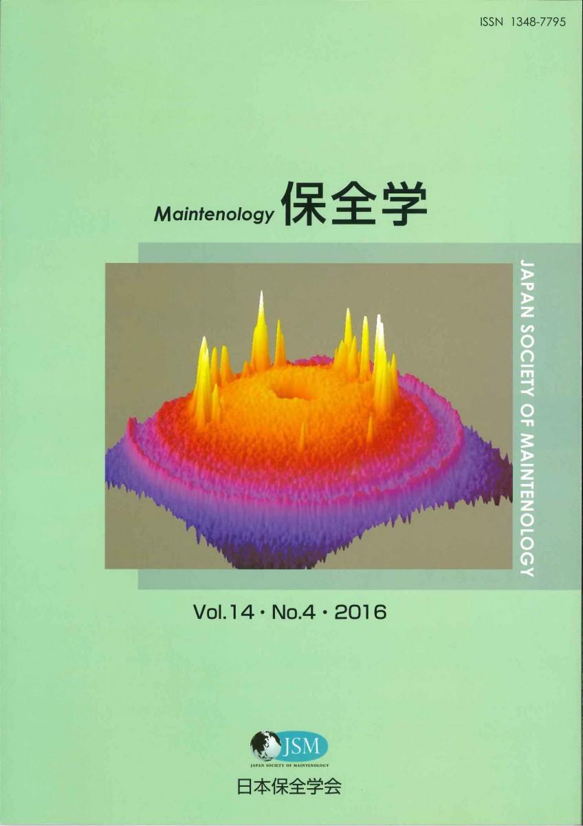 保全学 Vol.14 No.4