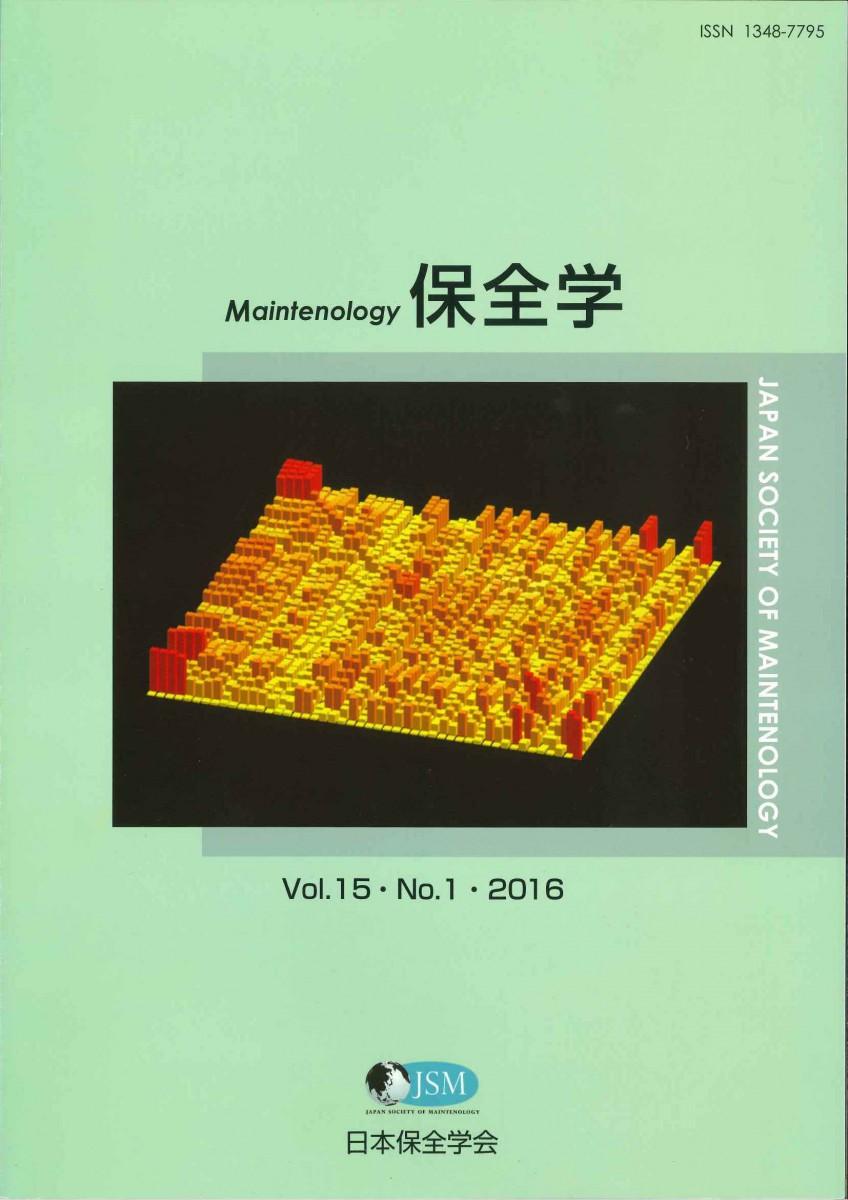 保全学 Vol.15 No.1