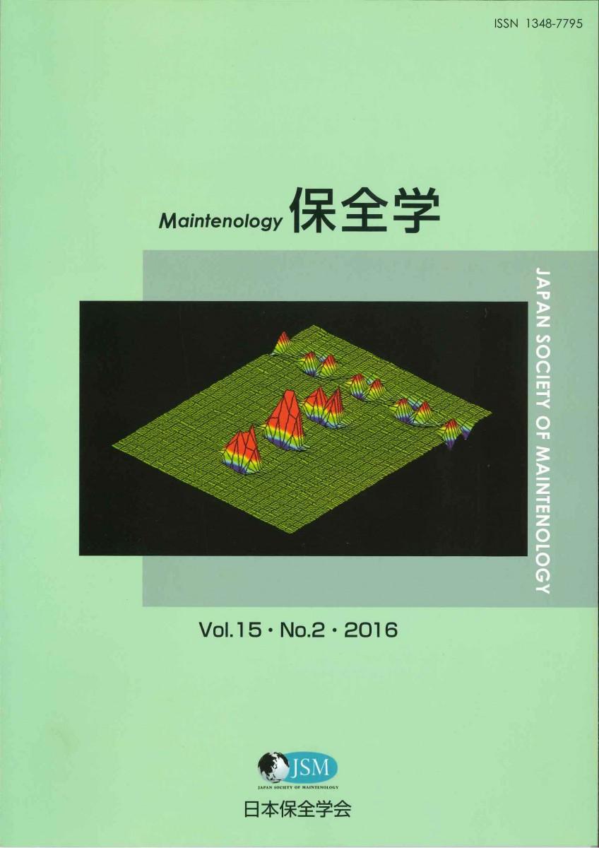 保全学 Vol.15 No.2