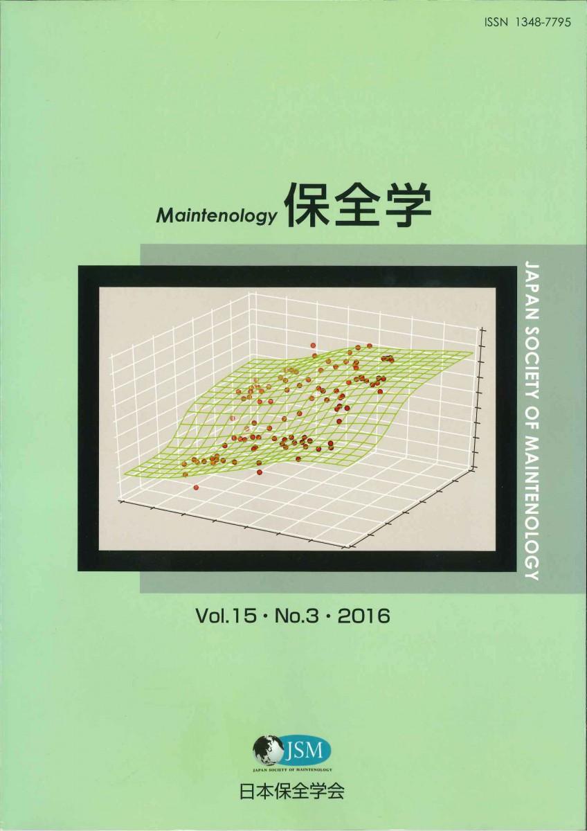 保全学 Vol.15 No.3