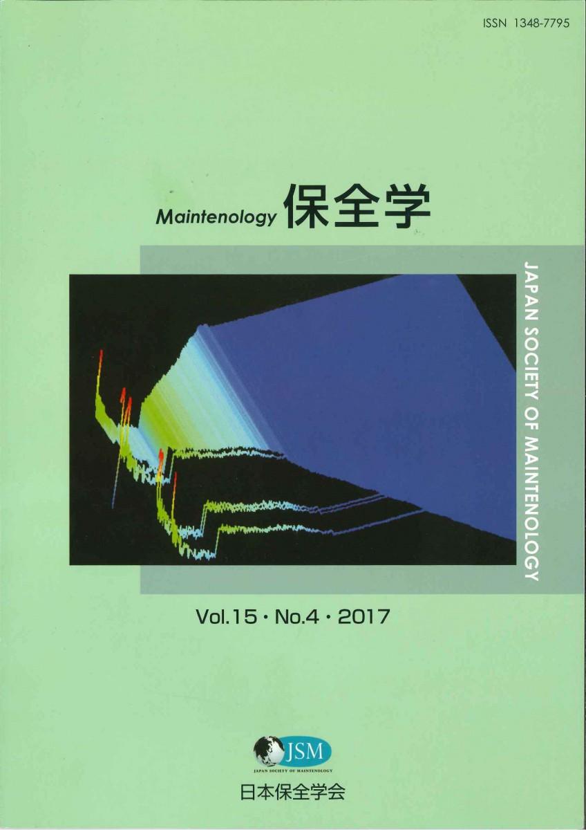 保全学 Vol.15 No.4