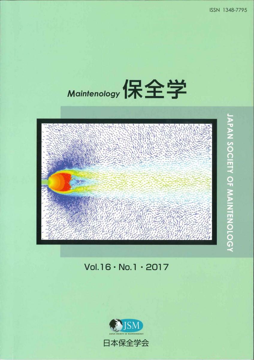 保全学 Vol.16 No.1