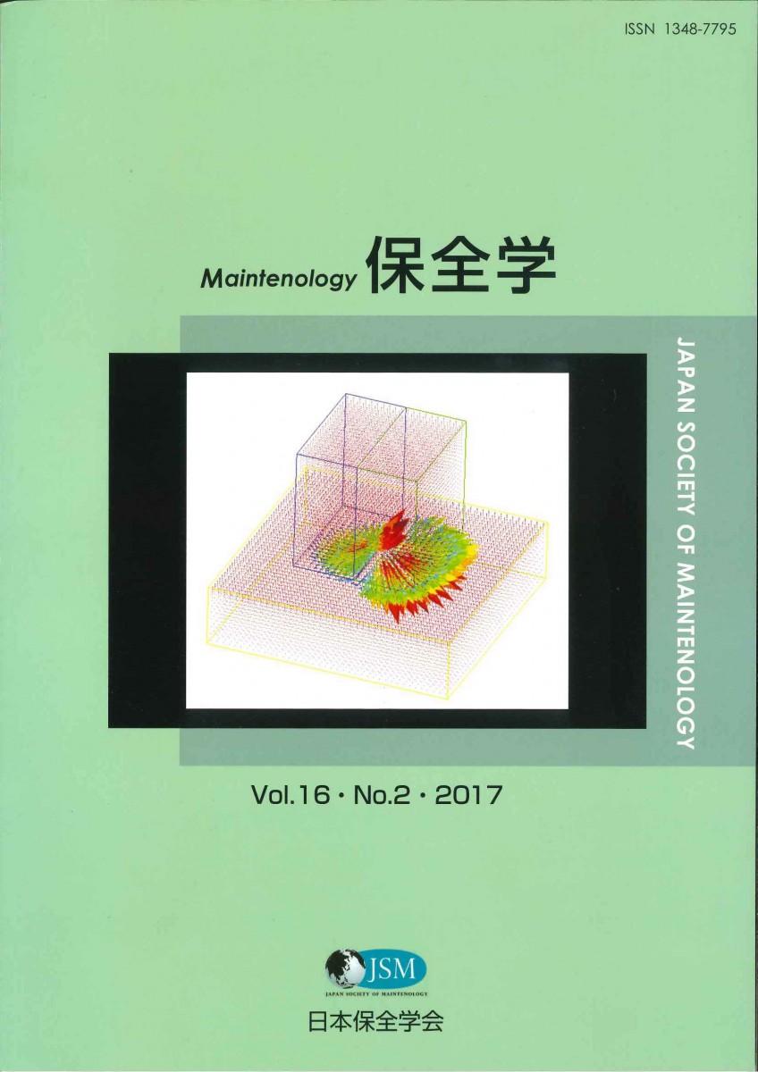 保全学 Vol.16 No.2