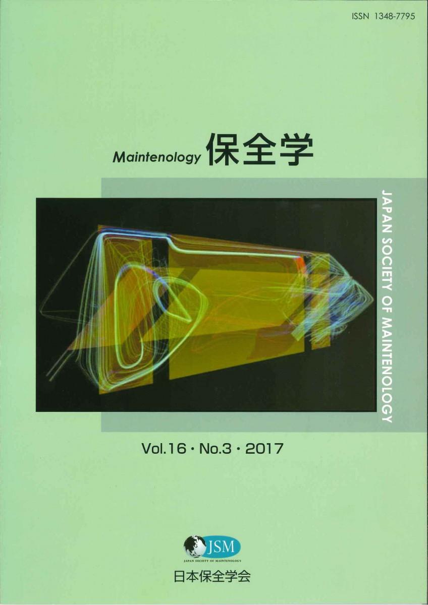 保全学 Vol.16 No.3