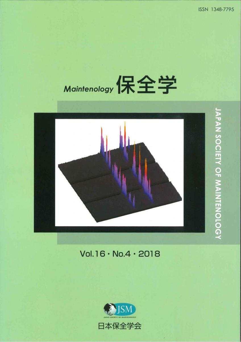 保全学 Vol.16 No.4