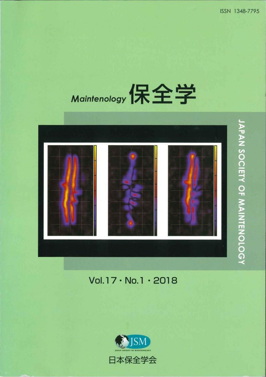 保全学 Vol.17 No.1