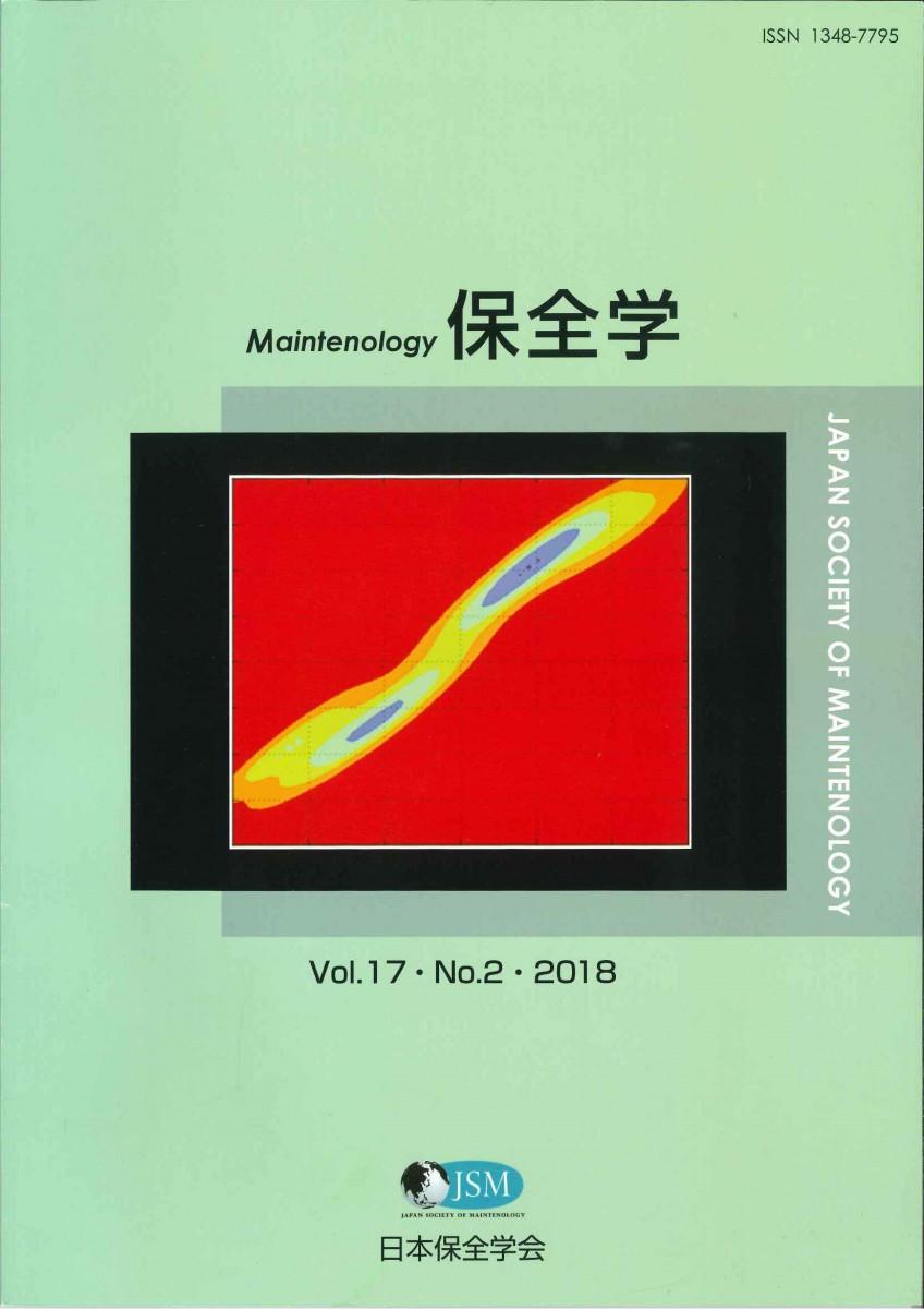 保全学 Vol.17 No.2