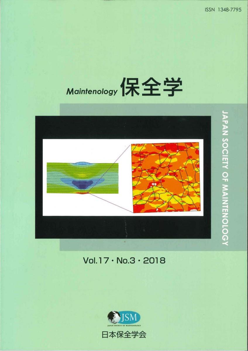 保全学 Vol.17 No.3