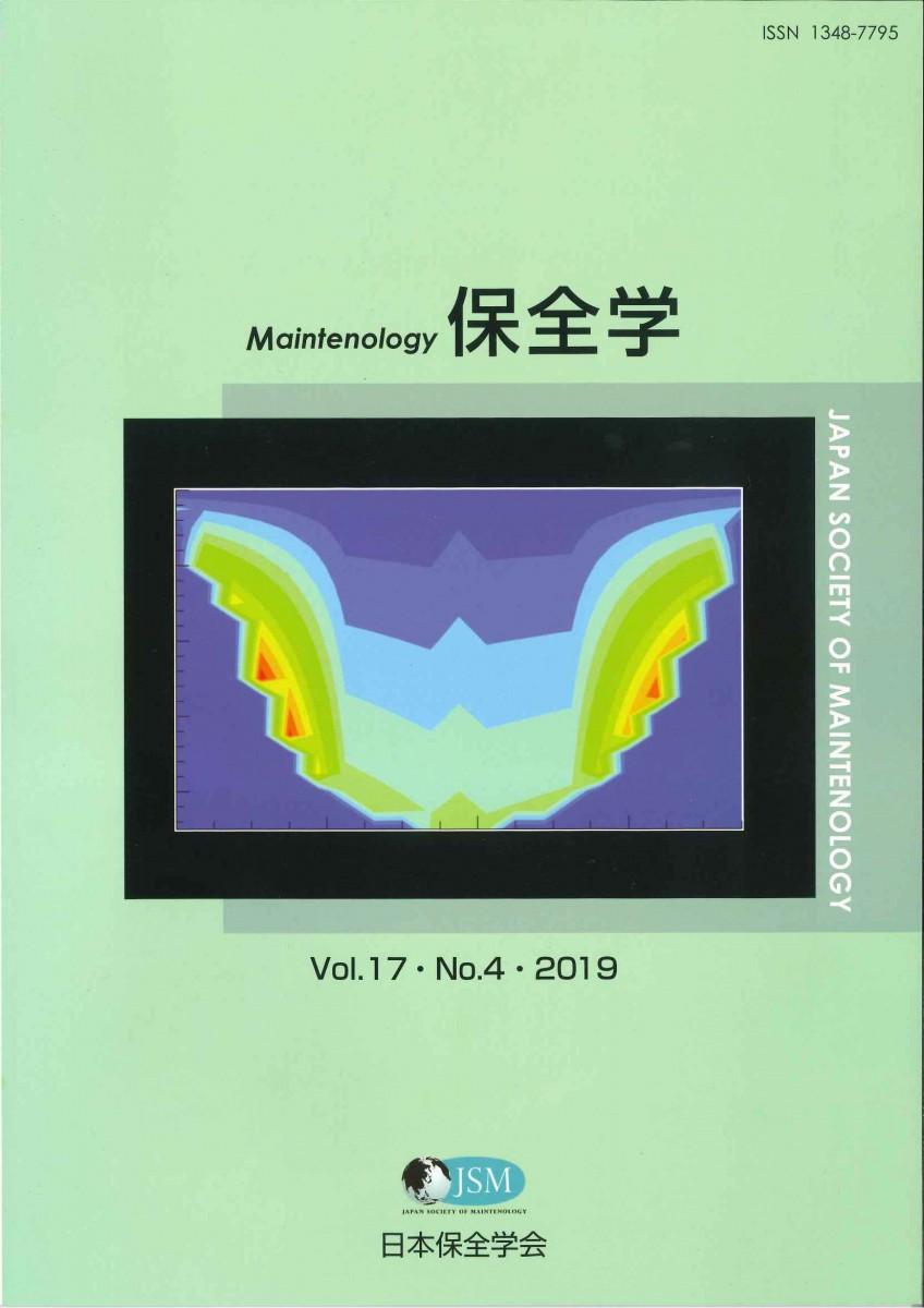 保全学 Vol.17 No.4