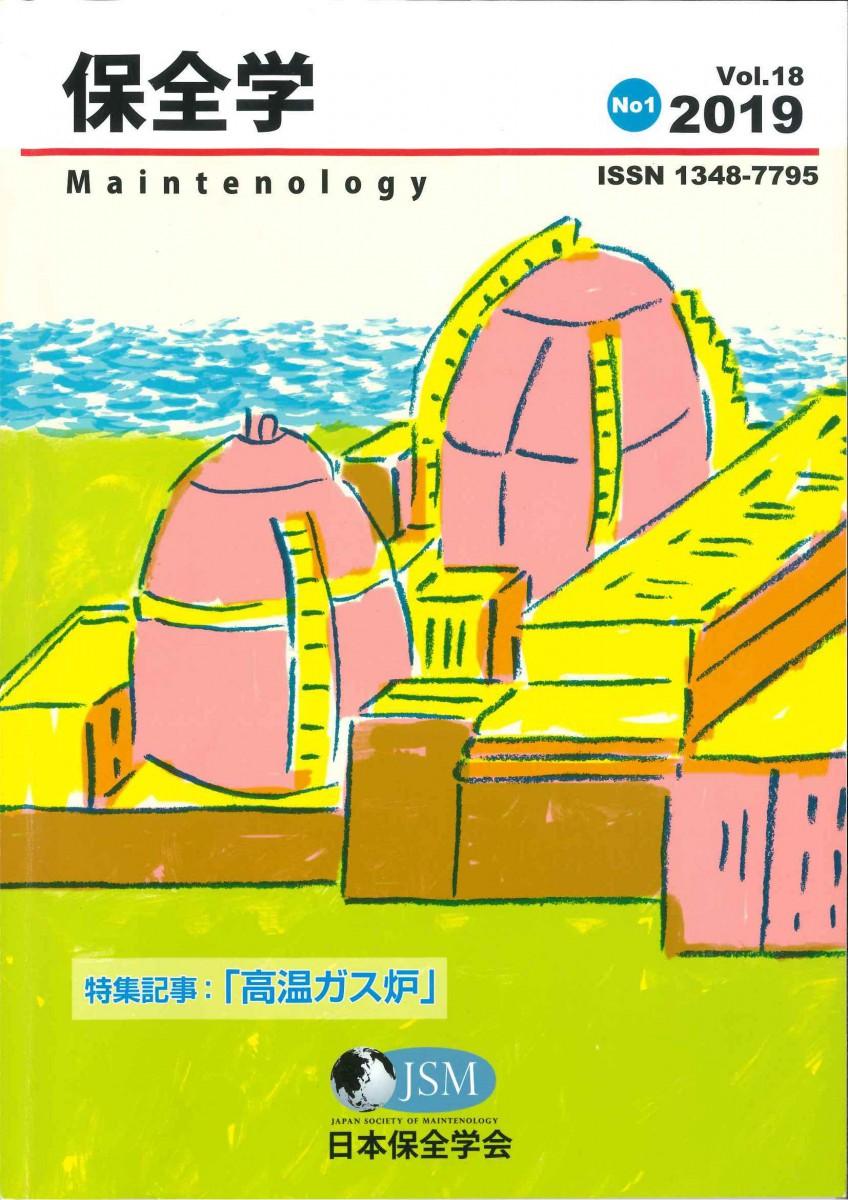 保全学 Vol.18 No.1