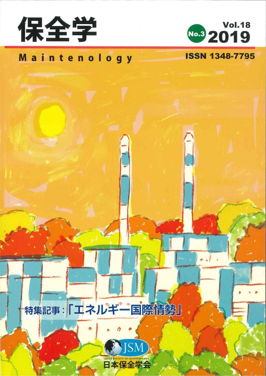 保全学 Vol.18 No.3