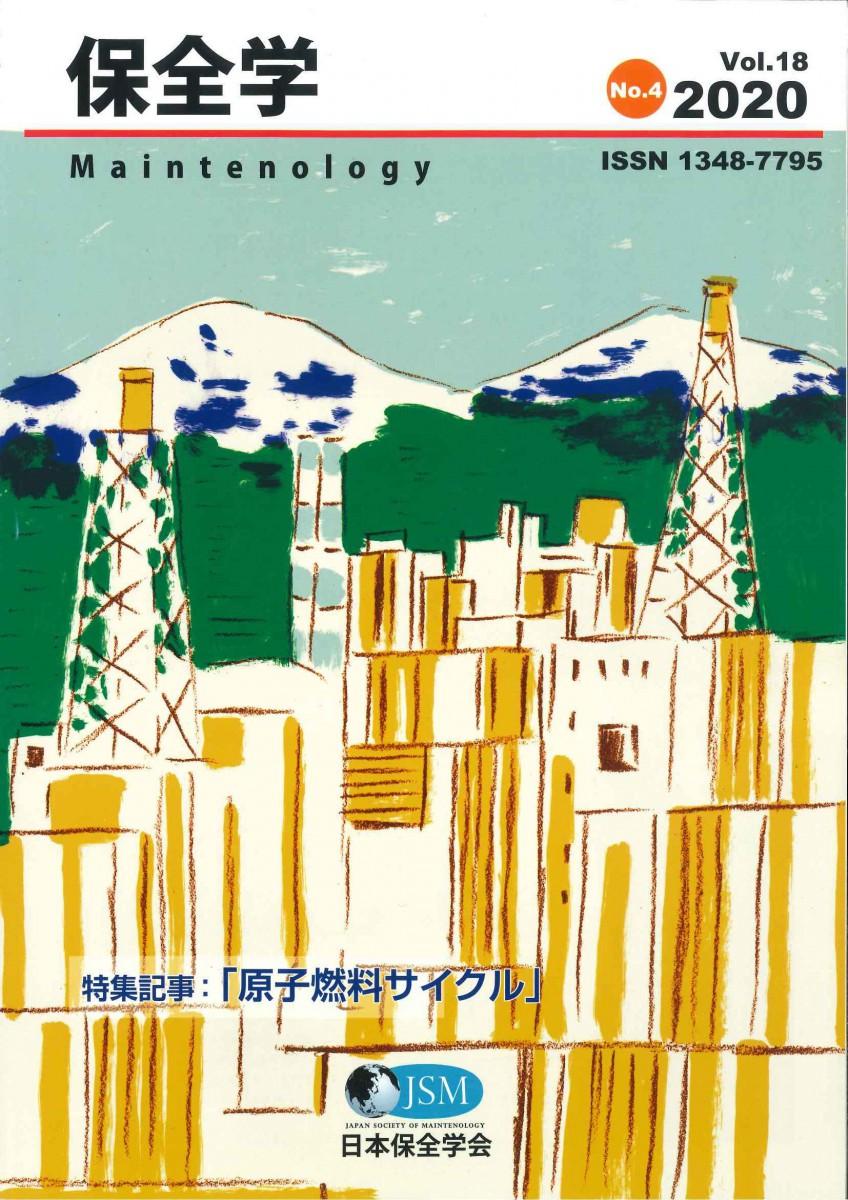 保全学 Vol.18 No.4