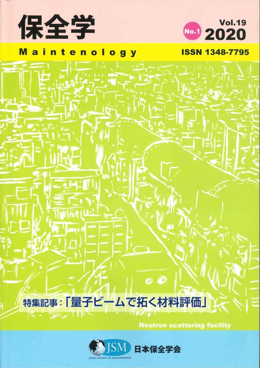 保全学 Vol.19 No.1