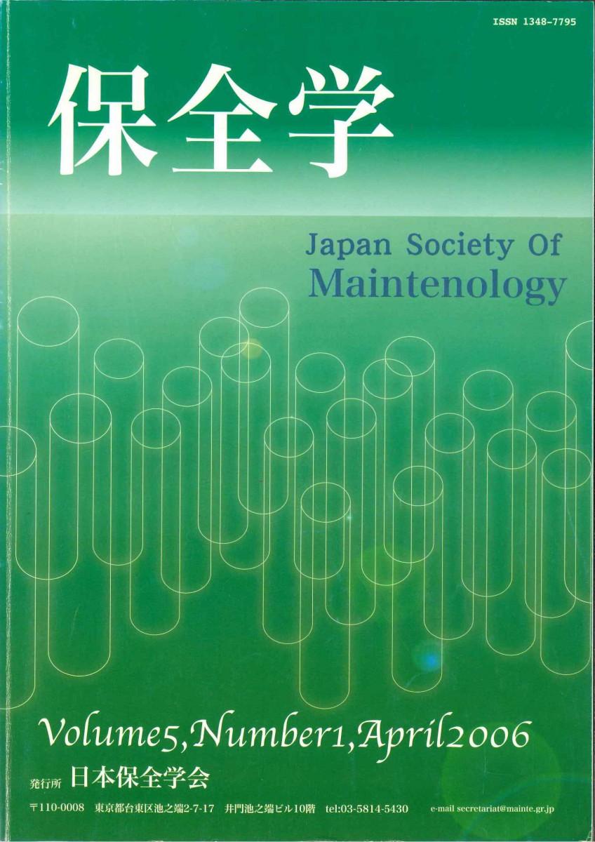 保全学 Vol.5 No.1