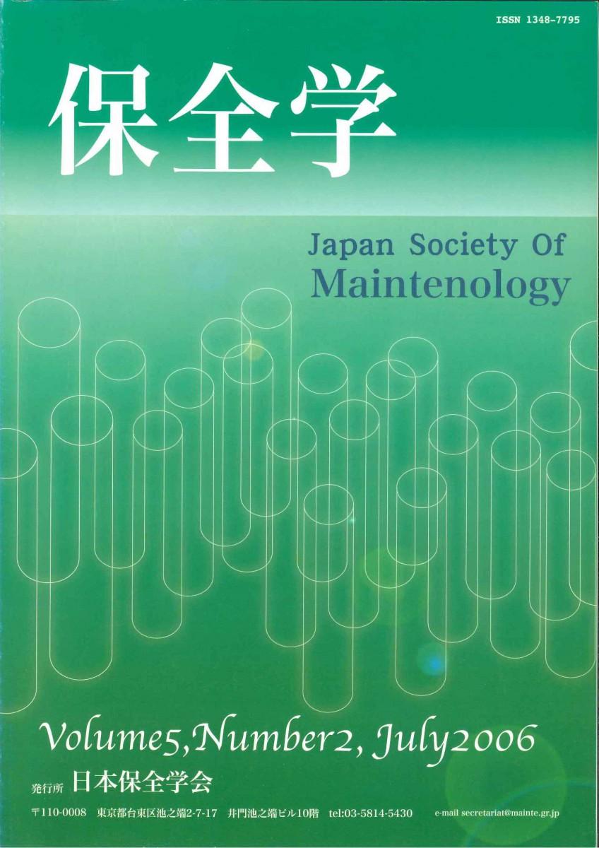 保全学 Vol.5 No.2