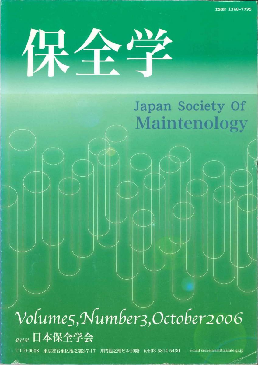 保全学 Vol.5 No.3