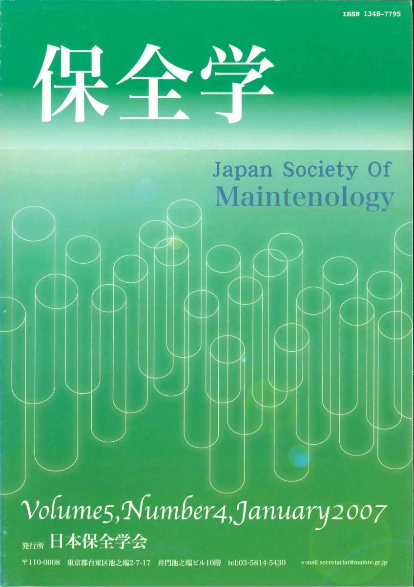 保全学 Vol.5 No.4