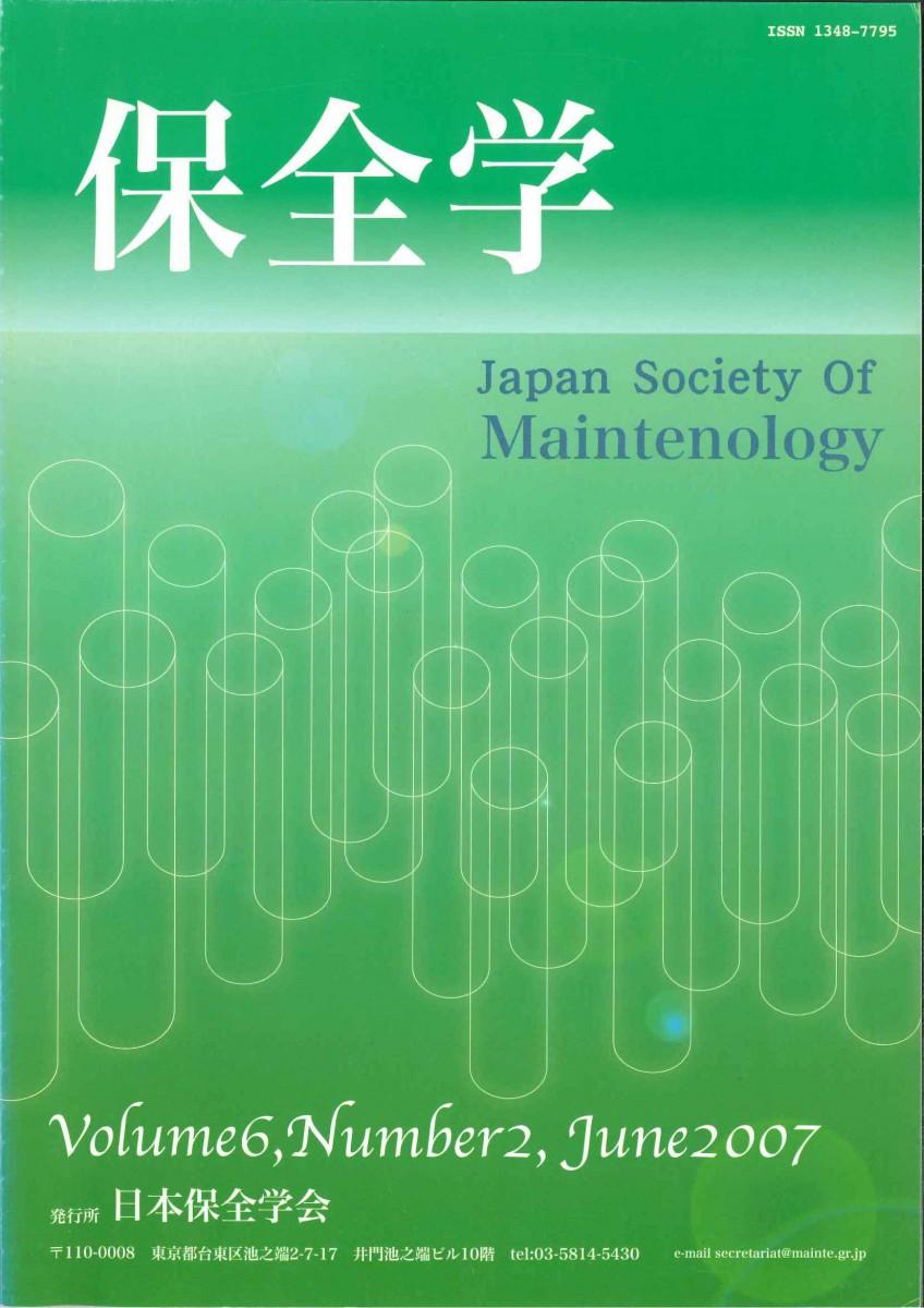 保全学 Vol.6 No.2