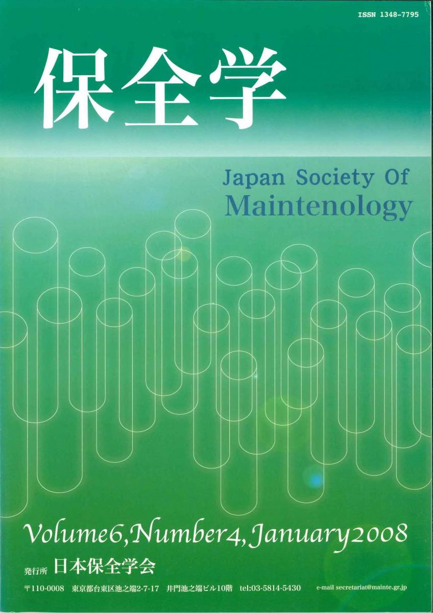 保全学 Vol.6 No.4