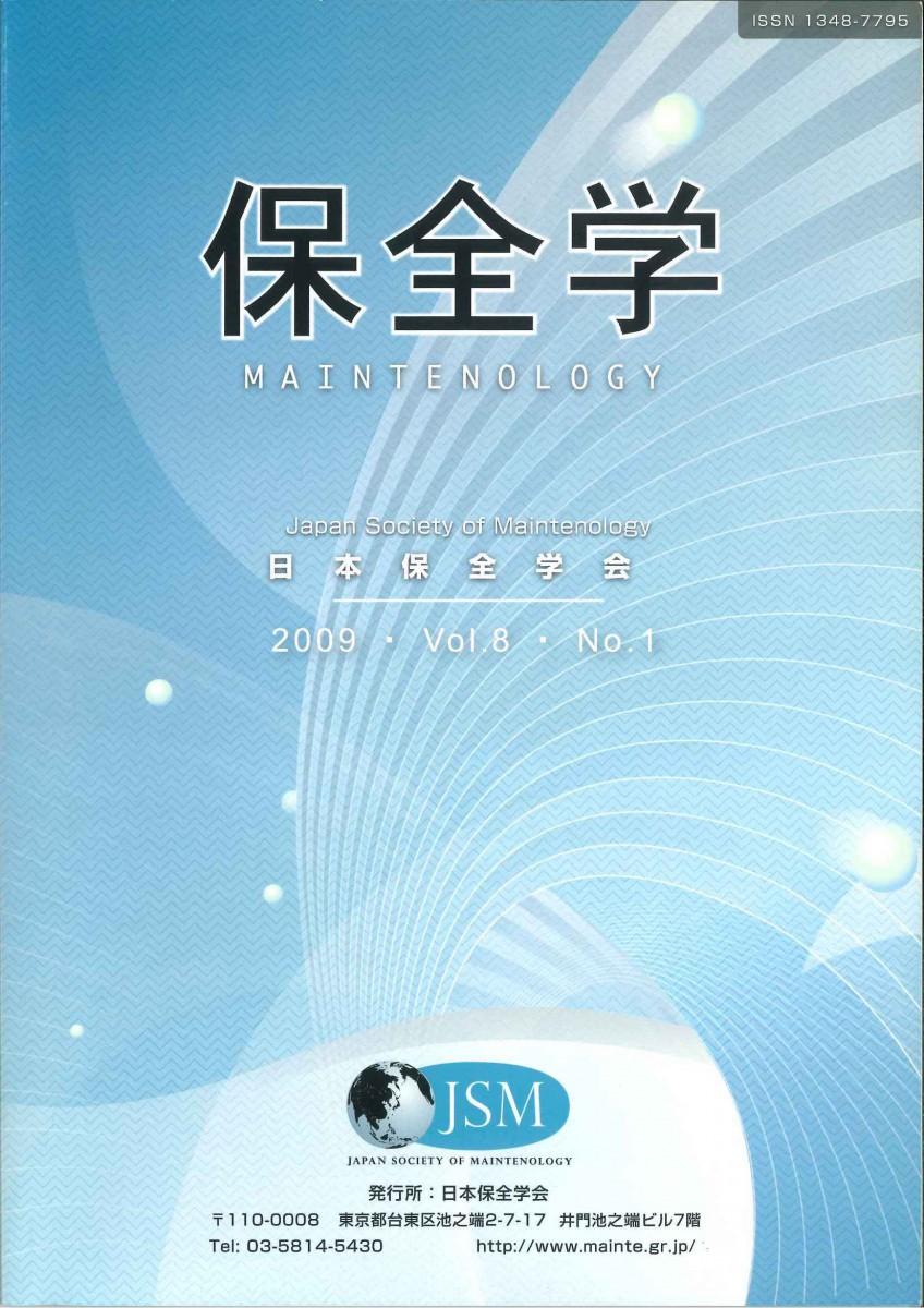 保全学 Vol.8 No.1