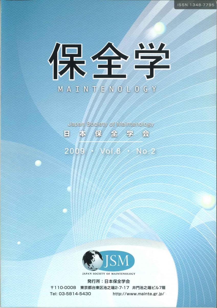 保全学 Vol.8 No.2