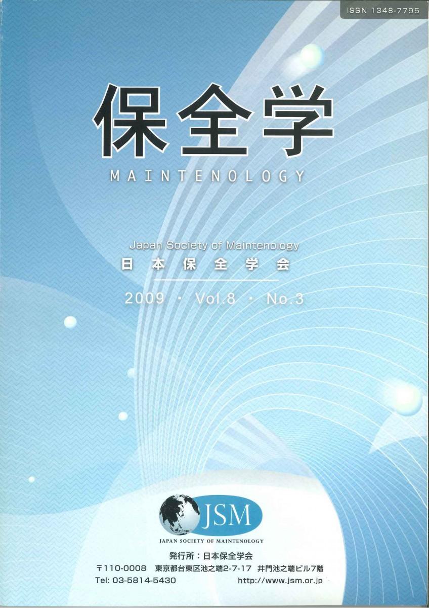 保全学 Vol.8 No.3
